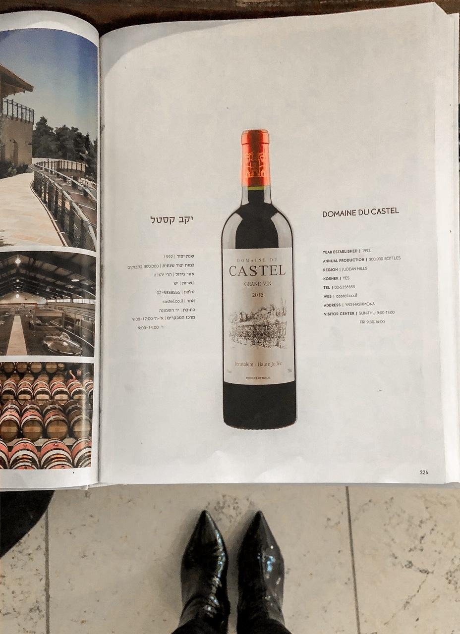 יין מול הרי ירושלים – יקב קסטל